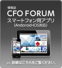 情報誌CFO FORUM スマートフォン用アプリ