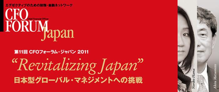 CFO FORUM JAPAN 2011