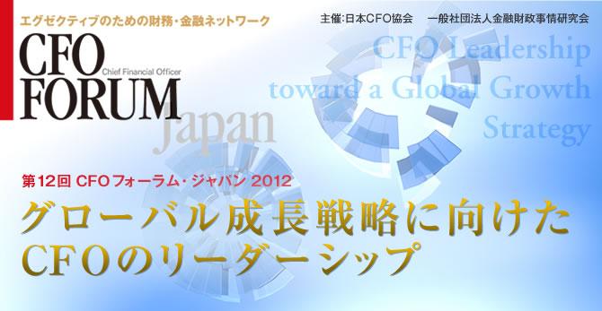 CFO FORUM JAPAN 2012