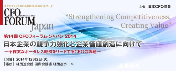 CFO FORUM JAPAN 2014