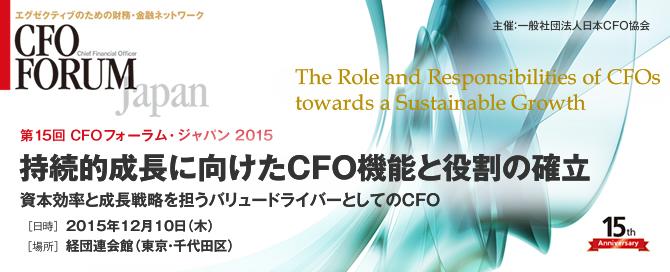 CFO FORUM JAPAN 2015