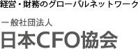 日本CFO協会