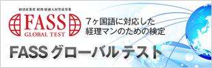 FASSグローバルテスト