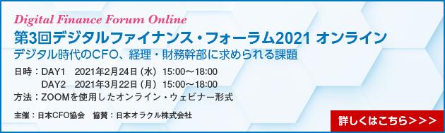 第3回デジタルファイナンス・フォーラム2021 オンライン