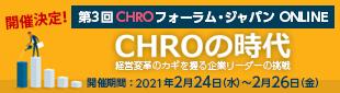 第3回CHROフォーラム・ジャパン ONLINE(バーチャル・イベント)