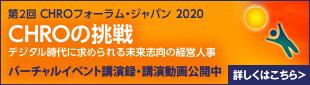 第2回 CHROフォーラム・ジャパン 2020
