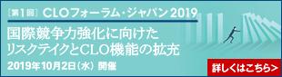 第1回 CLOフォーラム・ジャパン2019