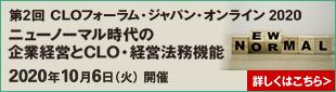 『第2回 CLOフォーラム・オンライン2020』