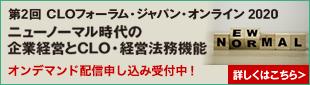 第2回CLOフォーラム・ジャパン・オンライン 2020 オンデマンド