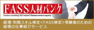 FASS人材バンク