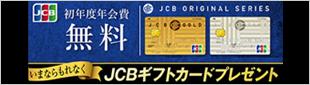 JCB個人カード