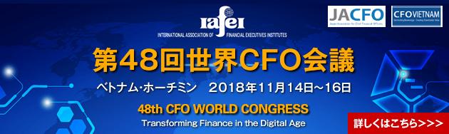 第48回世界CFO会議(ベトナム・ホーチミン)