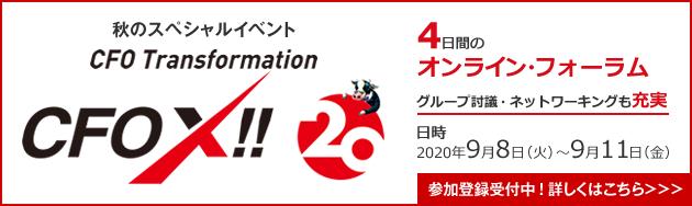 秋のスペシャルイベント CFO X !! 2020