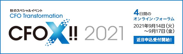 秋のスペシャルイベント CFO X !! 2021