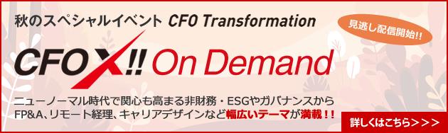 秋のスペシャルイベント CFO X !! 20