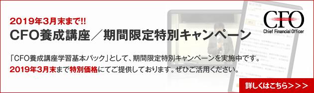 2019年3月末迄!CFO養成講座/期間限定特別キャンペーン