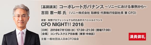 CFO NIGHT!! 2016