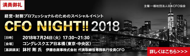 CFO NIGHT!!2018
