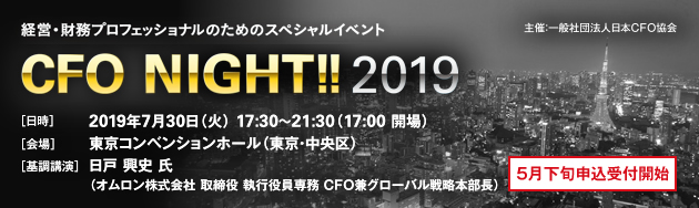 CFO NIGHT!! 2019