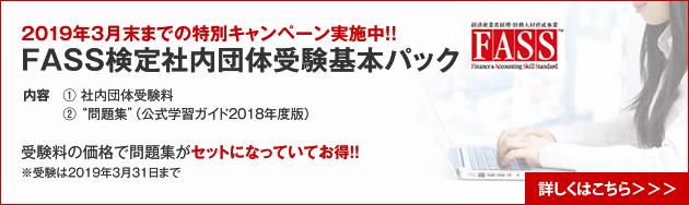 FASS検定 社内団体受験