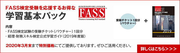 FASS検定学習基本パック