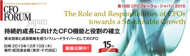 CFOフォーラム・ジャパン2015