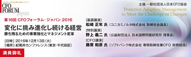 第16回CFOフォーラム・ジャパン2016