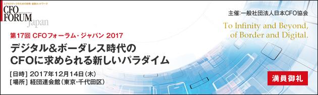 CFOフォーラムジャパン2017