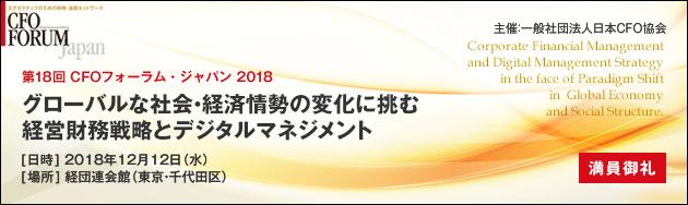 CFOフォーラム・ジャパン2018