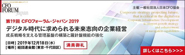第19回CFOフォーラム・ジャパン2019