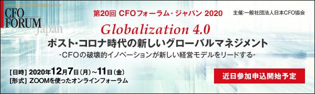 第20回 CFOフォーラム・ジャパン 2020