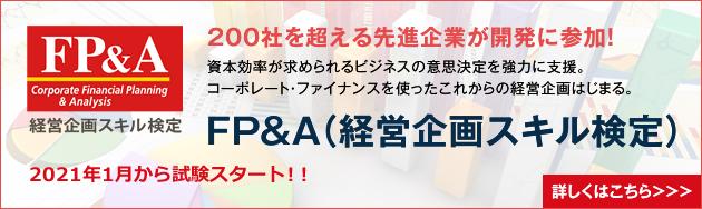 FP&A(経営企画スキル検定)