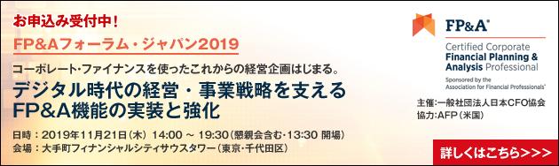 FP&Aフォーラム・ジャパン2019