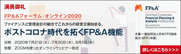 FP&Aフォーラム・オンライン2020