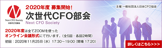 次世代CFO会議(Next CFO Society)
