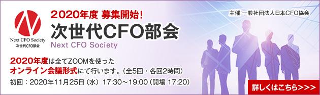 次世代CFO会議(Next CFO Society)