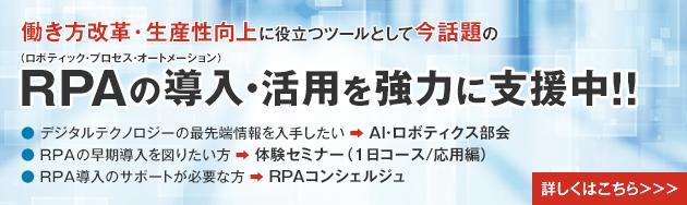 RPAの導入・活用を協力に支援中!!