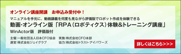 動画・オンライン版「RPA(ロボティクス)体験&トレーニング講座」 WinActor版