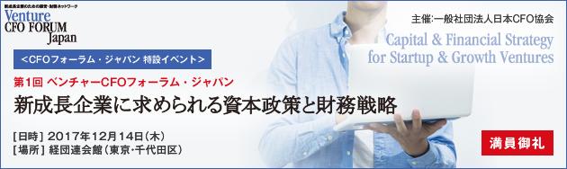 第1回 ベンチャーCFOフォーラム・ジャパン