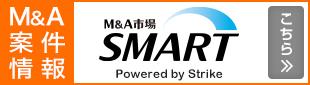 M&A案件情報 SMART