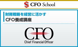 CFO養成講座