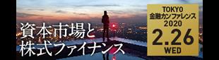 TOKYO金融カンファレンス2020