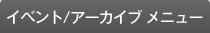 イベント/アーカイブ メニュー