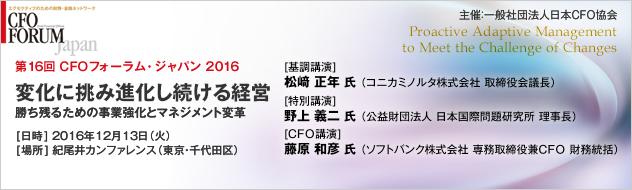 CFOフォーラム・ジャパン2016