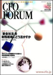 cfo_cover17