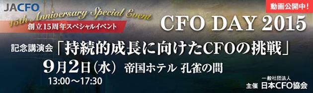 15周年記念スペシャルイベント CFO DAY 2015