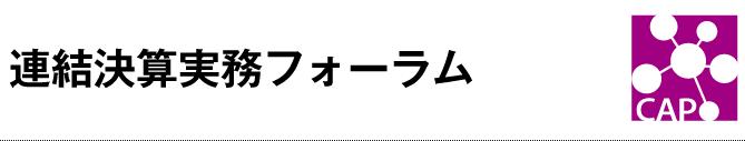 renketsu_kessan_forum