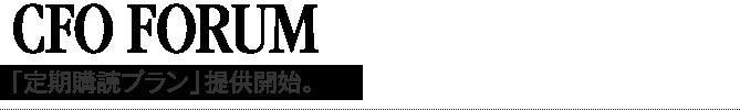 logo_cfoforum_teiki