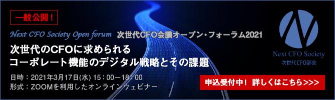 bn_nextcfo_forum