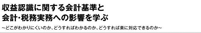 syuueki_title